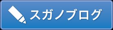 スガノブログ