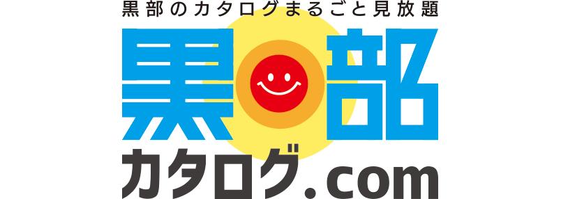 黒部カタログ.com
