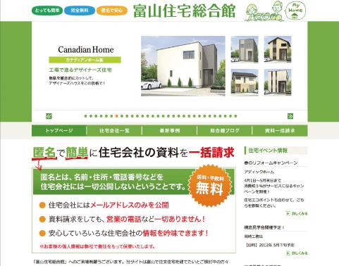 富山住宅総合館